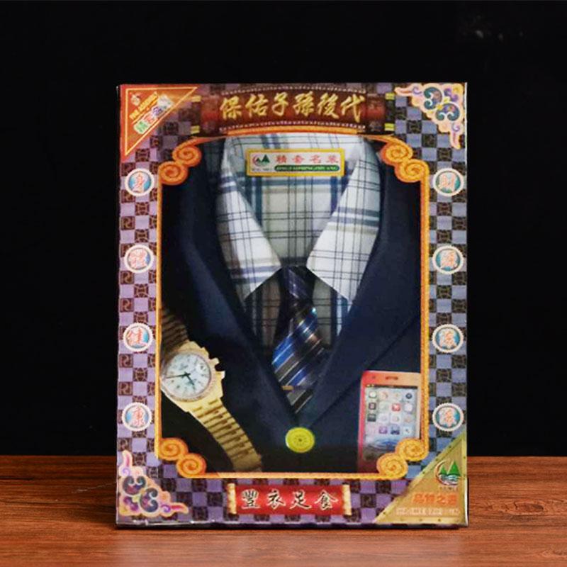 海美纸品   祭祀用品奢华男西装烧纸纸钱冥币黄纸冬至清明祭祀纸扎纸锡箔