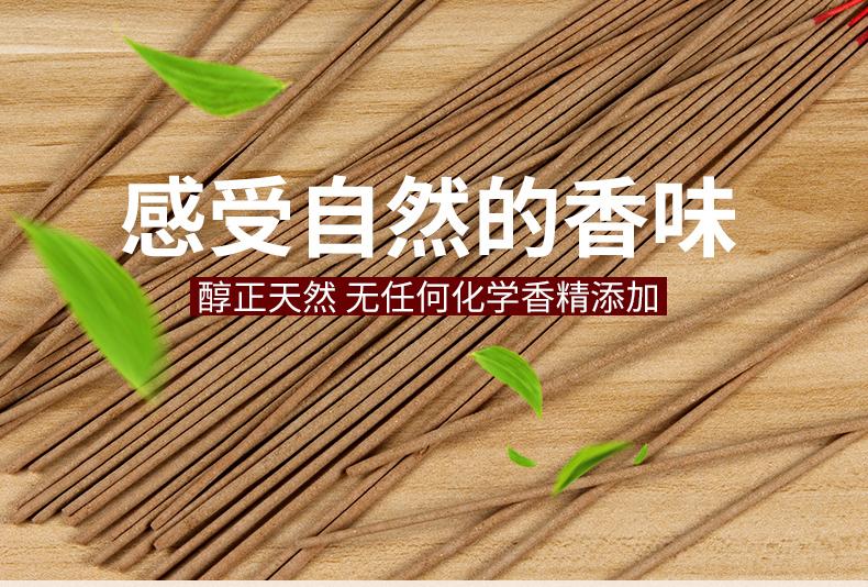 甯光香业 天然檀香竹签香纯沉香家用供佛香供香礼佛财神香观音香