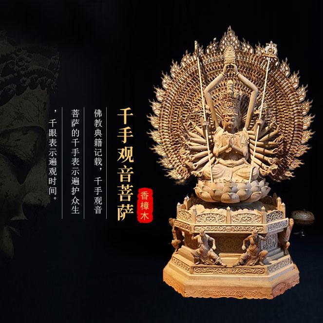 超凡佛像   千手观音木雕佛像寺庙菩萨家居家用供奉工艺品摆件定制