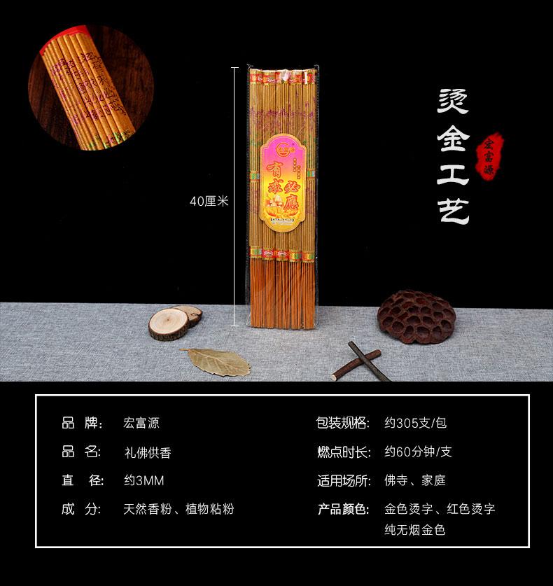 无烟香佛香家用供佛室内观音香寺庙供香竹签香烧香拜佛的香财神香